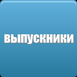 выпускники теннисной академии Московской области